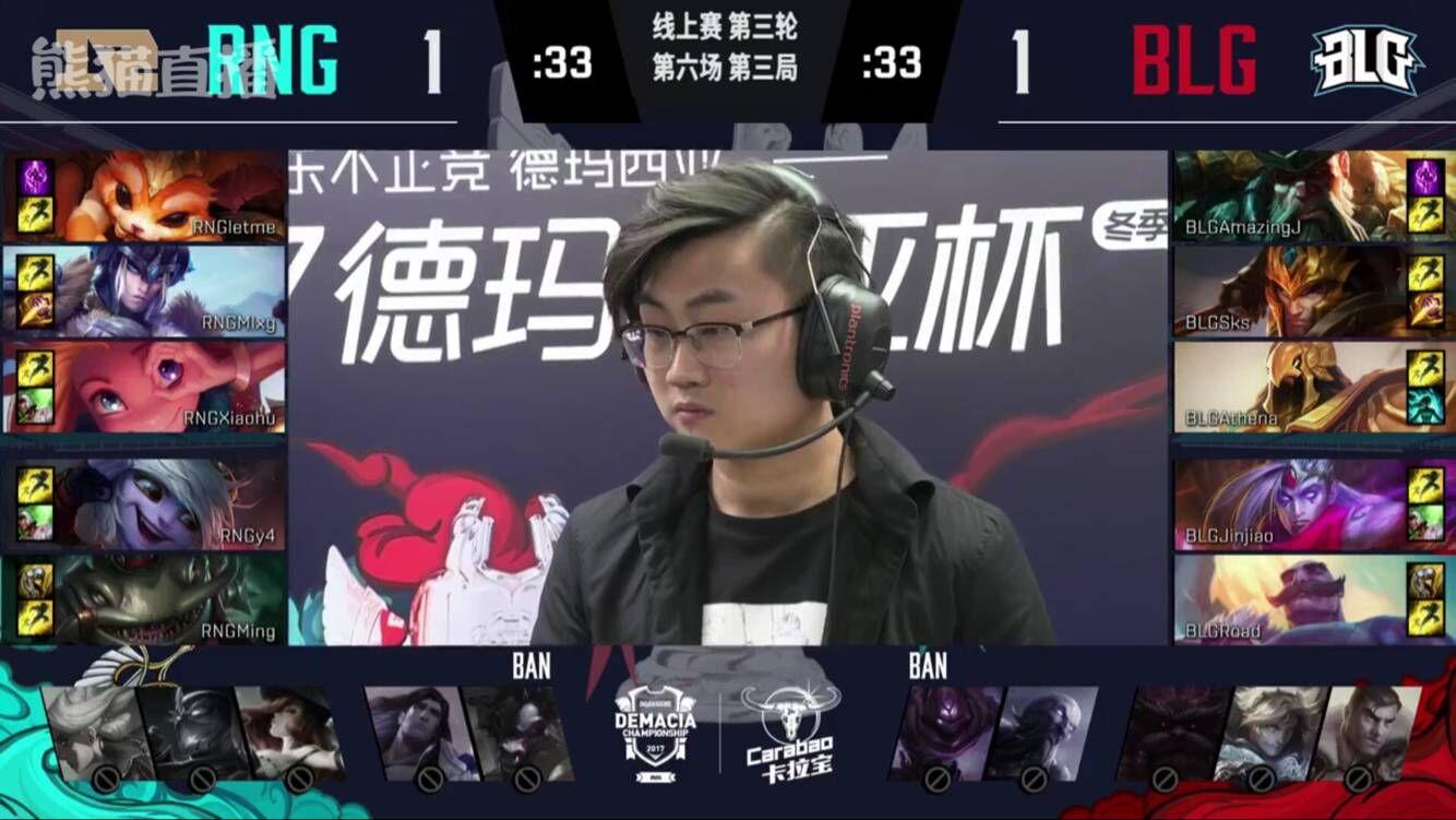 【战报】RNG关键团失误,BLG绝地翻盘赢得胜利